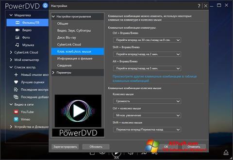 Snimak zaslona PowerDVD Windows 7
